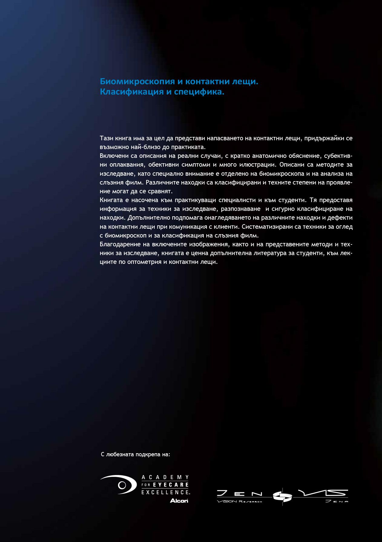 Klassifikation_von_Splatlampenbefunden_RS